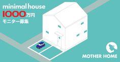 『ミニマルハウス』1000万円で家を建てる。 モニター募集の広告