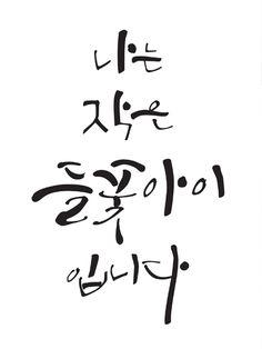 아티스트 정은수 작가님의 개인전 타이틀~나는 작은 들꽃 아이입니다.너무나도 따뜻하고 순수한 동화같은 ...