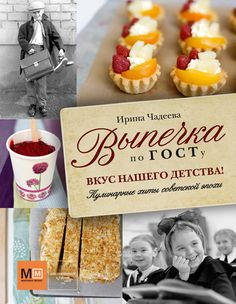Чадейка. Рецепты  http://chadeyka.livejournal.com/tag/%D0%93%D0%9E%D0%A1%D0%A2