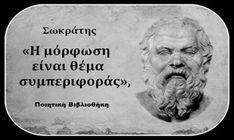 Σωστό άνθρωπο δε σε κάνουν τα πτυχία Greek History, Big Words, Greek Quotes, True Words, Wisdom Quotes, Positive Quotes, Philosophy, Inspirational Quotes, Positivity