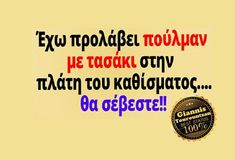 Funny Greek, Lol, True Words, Picture Video, Funny Quotes, Jokes, Humor, Deco, Videos