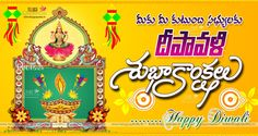 happy diwali telugu wishes quotes online on diwali festival Happy Diwali Pictures, Happy Diwali Quotes, Happy Quotes, Diwali Greetings, Diwali Wishes, Happy Sankranti, Diwali Festival, Wish Quotes, God Pictures