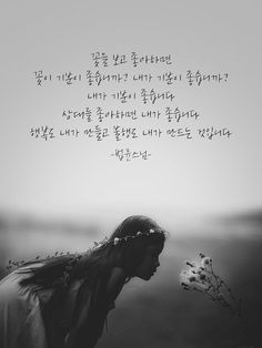 인생에 필요한 주옥같은 조언 20 Wise Quotes, Famous Quotes, Inspirational Quotes, Korean Text, Say Say Say, Korean Writing, Korean Quotes, Calligraphy Words, My Motto