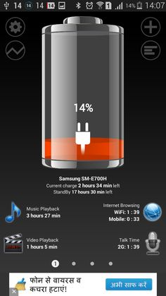 Battery Saver App for Android Smartphone