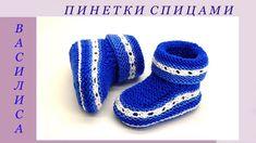 67 Пинетки спицами Василиса Booties Crochet, Crochet Baby Shoes, Crochet Slippers, Crochet Hats, Knitting Socks, Baby Knitting, Knit Baby Dress, Baby Shoes Pattern, All Free Crochet