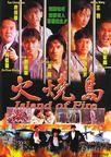 中文電影及亞洲電影: 火燒島