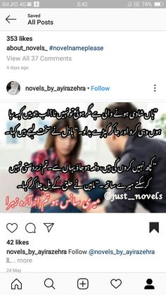 Romantic Novels To Read, Best Romance Novels, Bano Qudsia Quotes, Novels To Read Online, Quotes From Novels, Urdu Thoughts, Urdu Novels, Cute Love Songs, Reality Quotes