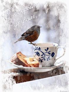 Доброе зимнее утро картинки красивые анимированные
