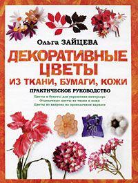 Руководство Зайцева Ольга Вячеславовна Декоративные цветы из ткани, бумаги, кожи