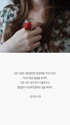 Wise Quotes, Famous Quotes, Inspirational Quotes, Korean Illustration, Words Wallpaper, Learn Korean, Korean Language, Life Pictures, Sentences