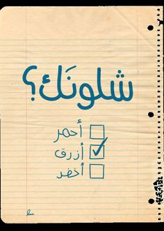 صور مضحكة ، صور اطفال ، صور و حكم ، موقع صور، arabic quotes