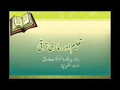 TALEEM AUR HAMARI TARAQI-8(work and values)Taleem Aur Hamari Taraqi Educationist:Prof.Dr.Shoukat Farooq Host :Azhar Niaz Today's topic:WORK AND VALUES This program is produced in the light of the saying of Muhammad Ali Jinah:EDUCATION IS THE MATTER OF LIFE AND DEATH FOR OUR NATION.