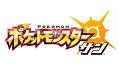 ポケモン最新作「ポケットモンスター サン・ムーン」が2016年冬に発売 - 4Gamer.net Pokemon Z, Game Font, Typography Logo, Logos, Japan Logo, Gaming Banner, Japanese Graphic Design, Logo Sign, Pokemon Pictures