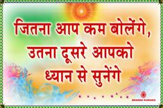 Brahma Kumaris, Om Shanti Om, Accounting And Finance, Inspirational Quotes Pictures, Dil Se, Business Motivation, Hindi Quotes, Slogan, Spirituality