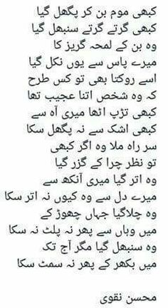 Urdu and Hindi poetry: Mohsin Naqvi sad ghazal poetry Poetry Quotes In Urdu, Best Urdu Poetry Images, Love Poetry Urdu, Urdu Quotes, Qoutes, Arabic Poetry, Soul Poetry, Poetry Feelings, My Poetry