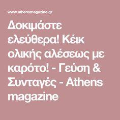 Δοκιμάστε ελεύθερα! Κέικ ολικής αλέσεως με καρότο! - Γεύση & Συνταγές - Athens magazine