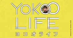 YOKOO LIFE - ほぼ日刊イトイ新聞