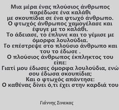 Ο καθένας δίνει ότι έχει στην καρδιά του ✨ #greekpost #quoteoftheday #greekquotes 365 Quotes, Advice Quotes, Wise Quotes, Uplifting Quotes, Inspirational Quotes, Cool Words, Wise Words, Funny Greek Quotes, Proverbs Quotes