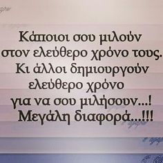 ΠΑΡΕΛΘΌΝ. ..... 365 Quotes, My Life Quotes, Jokes Quotes, Funny Quotes, Great Words, Love Words, Favorite Quotes, Best Quotes, Flirty Quotes For Him