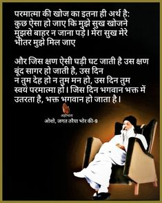 Osho Love, Wallpaper Gallery, Sayings, Memes, Lyrics, Meme, Quotations, Idioms, Quote