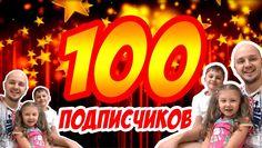 Путилычи - 100 подписчиков, балдеж, радость, танцы