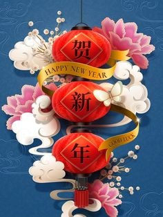 Chinese New Year Pictures, Chinese New Year Wishes, Chinese New Year Design, Chinese New Year Greeting, Lunar New Year Greetings, New Year Words, Happy New Year Photo, Chinese Element, New Year Designs