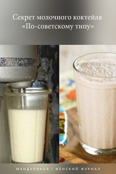 #еда #кулинария #рецепты #готовить #какприготовить #молочный #коктейль Tasty, Yummy Food, Beverages, Drinks, Tea Recipes, Glass Of Milk, Smoothies, Sweet Treats, Food And Drink