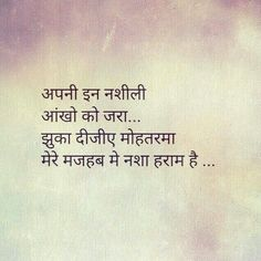 Nasha haram h Shyari Quotes, Hindi Quotes On Life, Epic Quotes, People Quotes, Funny Quotes, Inspirational Quotes, Hindi Qoutes, Poetry Quotes, Tattoo Quotes