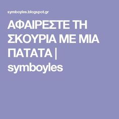 ΑΦΑΙΡΕΣΤΕ ΤΗ ΣΚΟΥΡΙΑ ΜΕ ΜΙΑ ΠΑΤΑΤΑ | symboyles Cleaners Homemade, Clean House, Diy Room Decor, Cleaning Hacks, Diy And Crafts, Clever, Sweet Home, Health, Blog