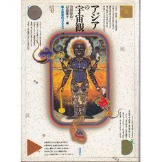 アジアの宇宙観 (美と宗教のコスモス) [ハードカバー]  岩田 慶治 (著), 杉浦 康平 (著)