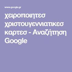 χειροποιητεσ χριστουγεννιατικεσ καρτεσ - Αναζήτηση Google