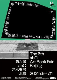 Art Book Fair, Book Art, Flyer Design, Layout Design, Museum Poster, Book Organization, Asian Design, Poster Layout, Text Effects
