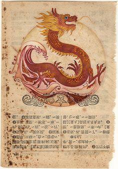 Water Dragon by Lakhsmita Indira
