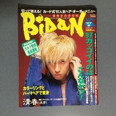 ビダン 1997年冬号 vol.3