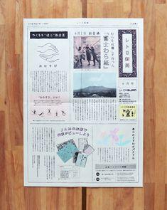 レトロ印刷JAM Graphic Design Resume, Graphic Design Posters, Typography Design, Editorial Design, Editorial Layout, Newspaper Layout, Newspaper Design, Book Design Layout, Page Design