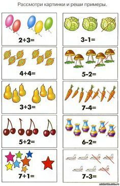 ✿ Развитие и воспитание детей ✿ Math Addition Worksheets, Kindergarten Math Worksheets, Preschool Learning, Math Activities, Math For Kids, Fun Math, Flashcards For Kids, Math Sheets, English Lessons For Kids