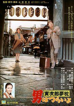 Tora-san's Dream-Come-True 1972 Man Movies, Cinema Movies, Film Movie, Cinema Posters, Movie Posters, Japanese Prints, Vintage Movies, Vintage Japanese, Spin