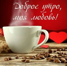 Доброе утро Coffee Time, Good Morning, Messages, Tableware, Montreal, Motivation, Garden, Inspiration, Happy Day