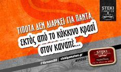 Τίποτα δεν διαρκεί για πάντα @Varonos88 - http://stekigamatwn.gr/s5060/