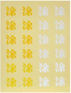 RoGallery Chinatown Portfolio 2, Image 2 by Chryssa (Serigraph)