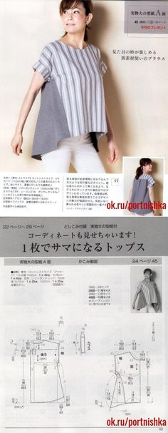 The tailor • Sewing, alterations - is easy! A top with an asymmetric hem!\u000aPattern + technology of tailoring! // Taika