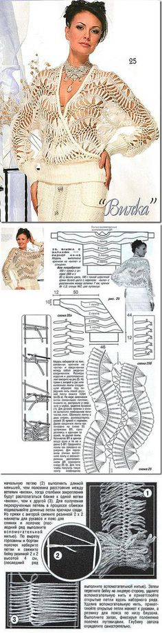 Blouse on a fork. Hairpin Lace Patterns, Hairpin Lace Crochet, Sewing Patterns, Crochet Patterns, Gilet Crochet, Crochet Shirt, Crochet Stitches, Knit Crochet, Broomstick Lace