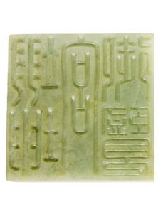 A Large Imperial Celadon Jade Seal. Qing Dynasty, Seal Of Empress Dowager Cixi Photo Sotheby's of large square form,. Empress Dowager Cixi, Chinese Chop, Chinese Emperor, The Han Dynasty, Asian Art Museum, China Art, Chinese Calligraphy, Chinese Ceramics, Qing Dynasty