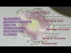 ВЫШИВКА ГЛАДЬЮ ЦВЕТКА EMBROIDERY FLOWER - YouTube