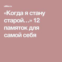 «Когда я стану старой…» 12 памяток для самой себя