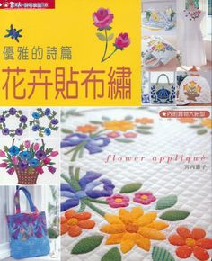 Fabric and Sewing - Patchwork, quilting and applique, mainly bags and home projects. Applique Fabric, Sewing Appliques, Flower Applique, Applique Patterns, Craft Patterns, Quilt Patterns, Motifs D'appliques, Japanese Sewing Patterns, Japanese Patchwork