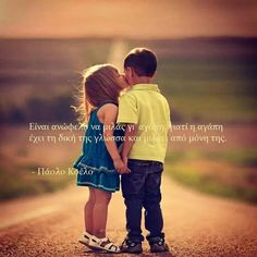 Greek Words, The Little Prince, Young Love, Greek Quotes, Love Images, Sweet Memories, Encouragement Quotes, Love Words, Me Quotes