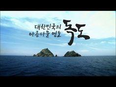 ▶ 대한민국의 아름다운 영토, 독도 - YouTube