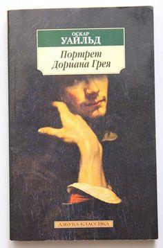 Портрет Дориана Грея, О. Уайльд
