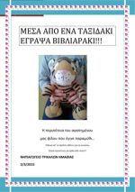 FlipSnack | My collections Audio Books, Teddy Bear, Signs, Collections, Shop Signs, Teddy Bears, Sign